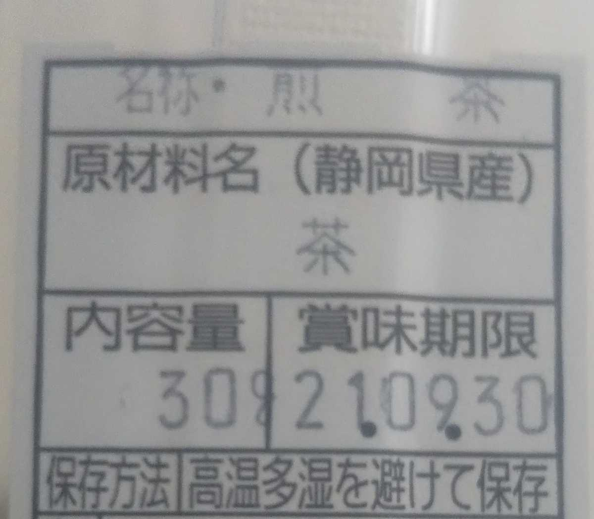 ②静岡県牧之原市産煎茶 特撰やぶ北 368円でお試し!_画像2