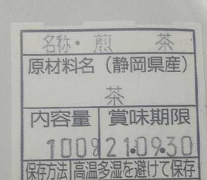 ②静岡県牧之原市産煎茶(二番茶)平袋100g×6_画像3