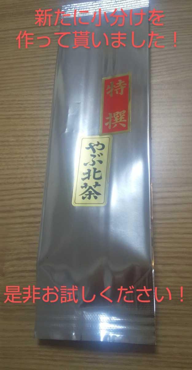 ②静岡県牧之原市産煎茶 特撰やぶ北 368円でお試し!_画像1