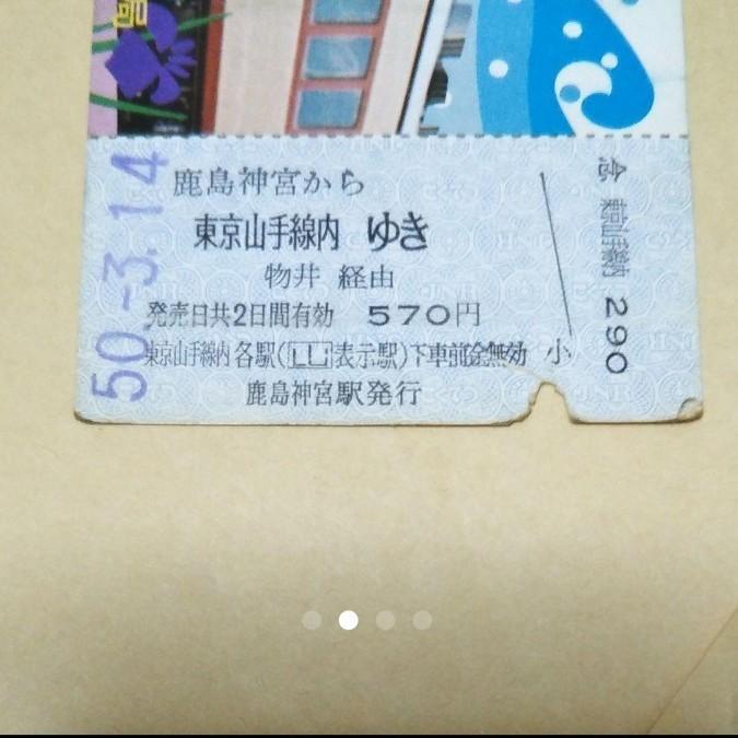 記念乗車券 国鉄 しおさい号、あやめ号特別列車運転記念乗車券