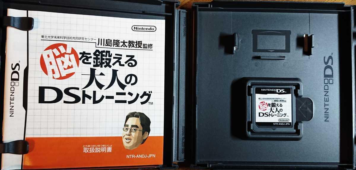脳を鍛える大人のDSトレーニング NINTENDO 任天堂DS ソフト 中古品 川上隆太教授監修