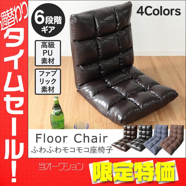 座椅子 リクライニング チェア 厚さ11cm 6段ギア 座いす 座イス コンパクトソファ フロアソファー チェア 椅子 フロアチェア_画像1