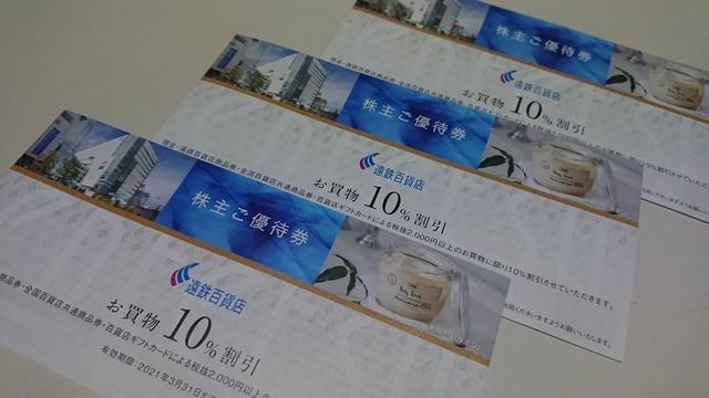 遠州鉄道株主優待券 遠鉄百貨店 お買い物10%割引券 3枚セット 有効期限21.3.31_画像1