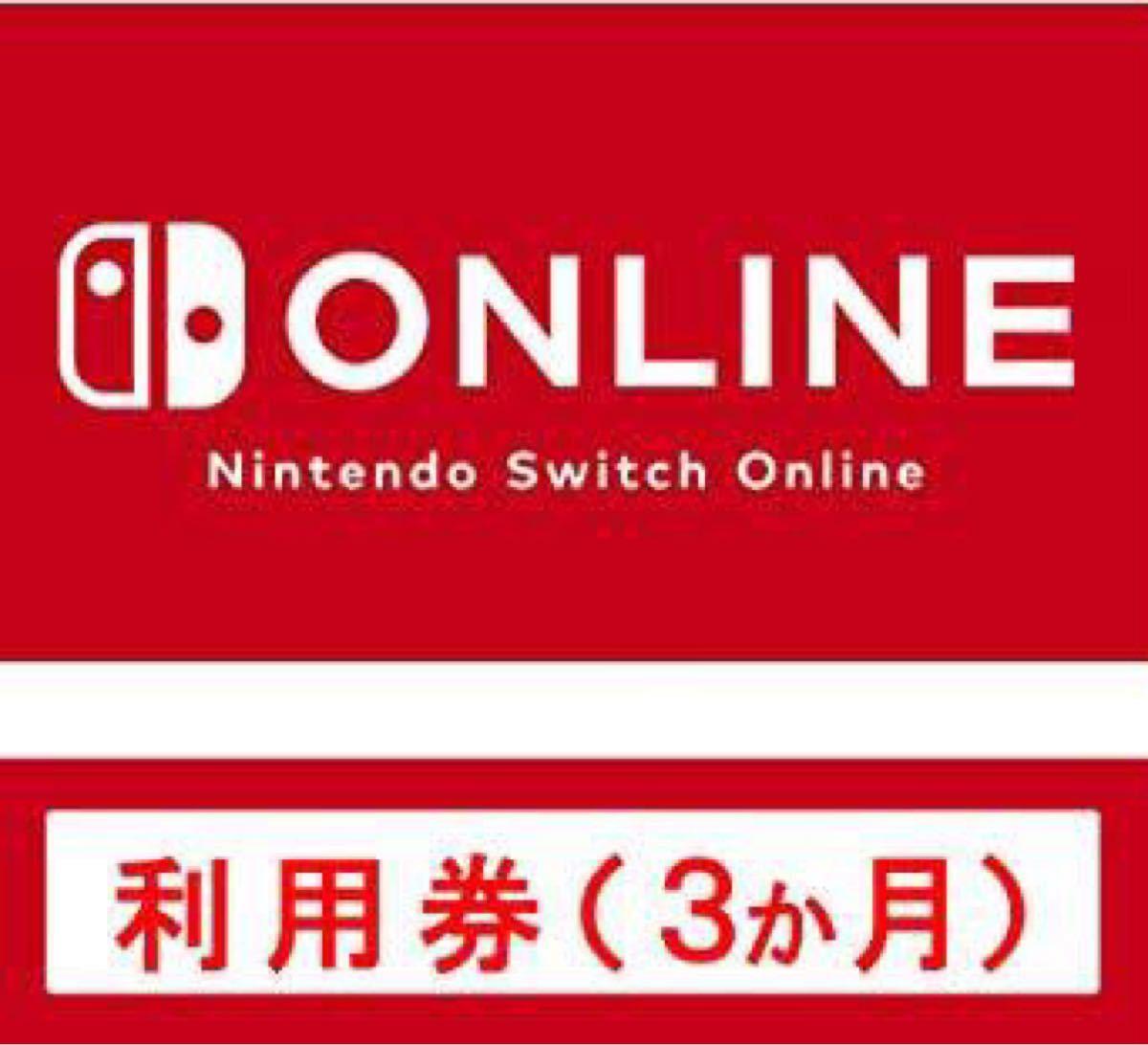 Nintendo switch オンラインコード 3か月 個人プラン