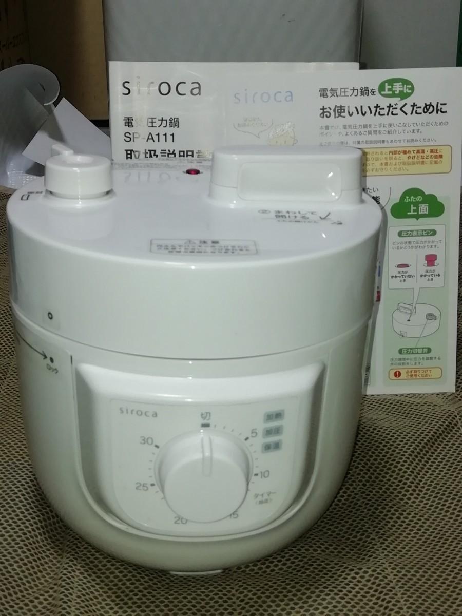 siroca 電気圧力鍋 シロカ