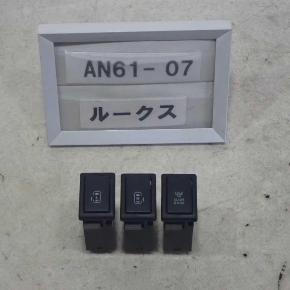 平成22年 ルークス ハイウェイスターターボ ML21S 純正 パワースライドドアスイッチ 左右セット 全3点 中古 即決_画像1
