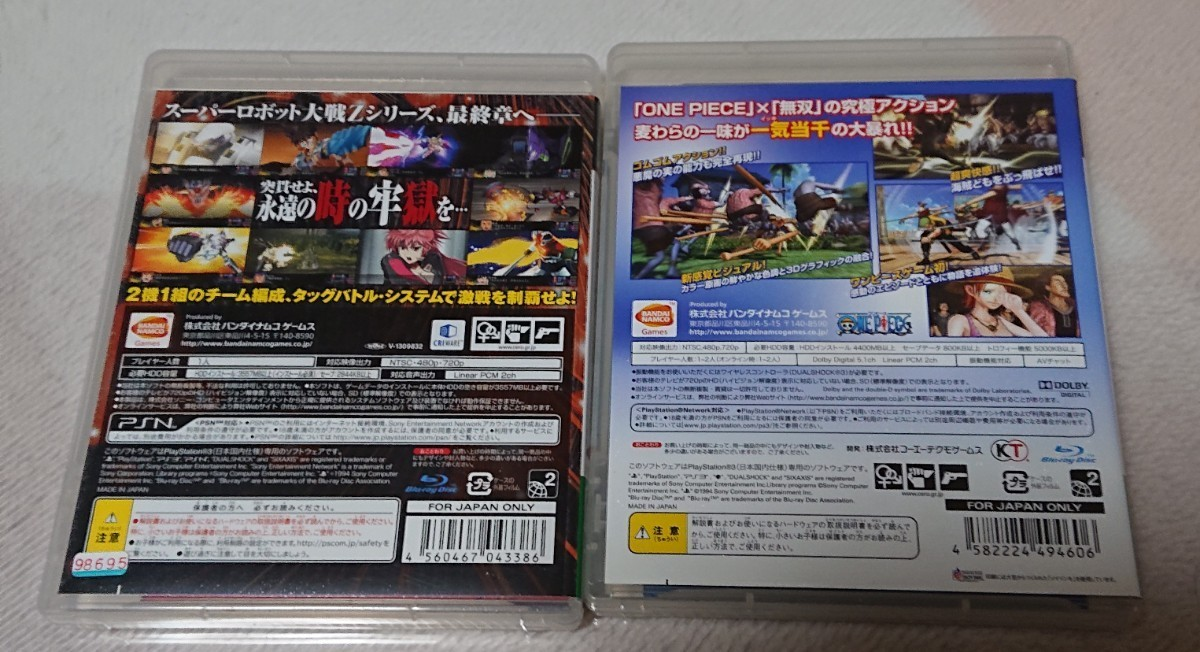 PS3 ソフト 2本セット