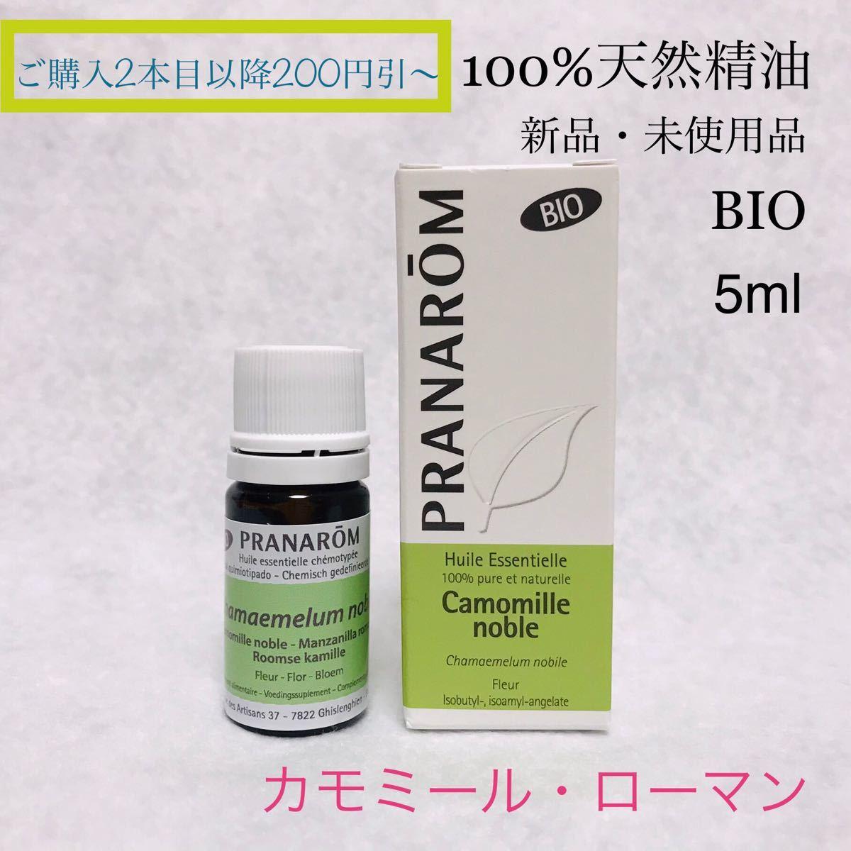 新品プラナロム100%天然精油BIOカモミール・ローマン5ml