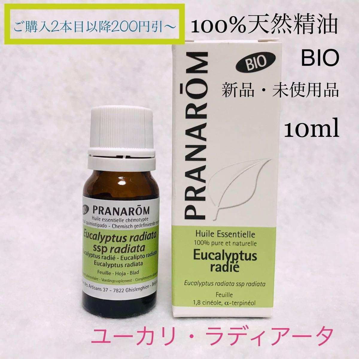 新品プラナロム100%天然精油BIOユーカリ・ラディアータ10ml