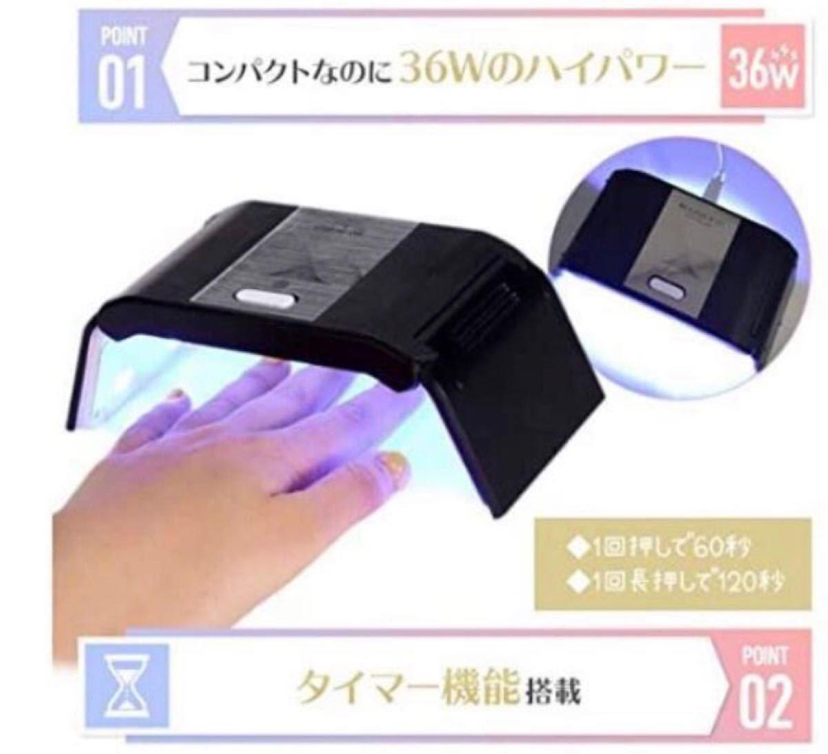ネイルドライヤー LED UVライト ジェルネイルライト レジン用ライト36w