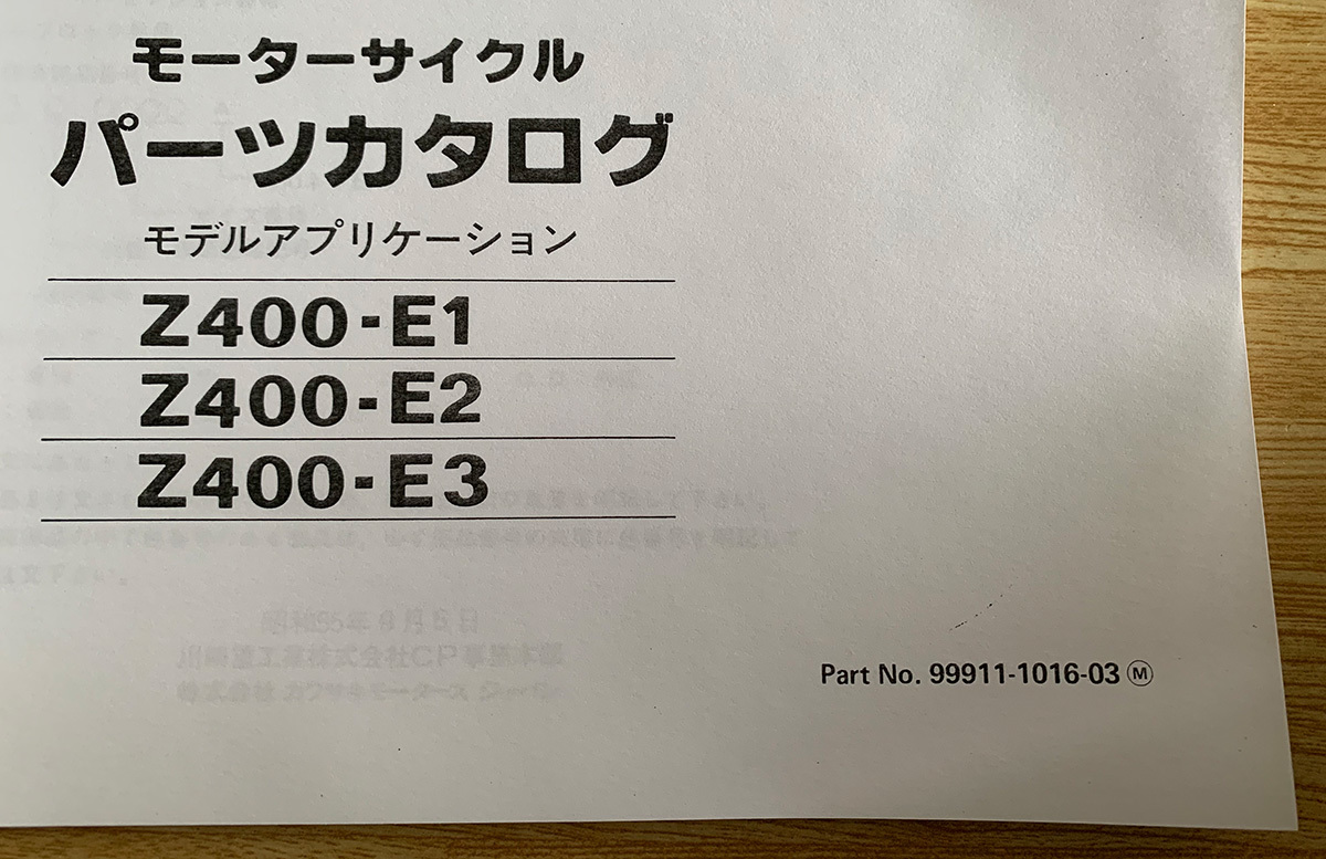 ■■■ 美品!Kawasaki(カワサキ)Z400FX-E1~E3 パーツカタログ ■■■_画像3