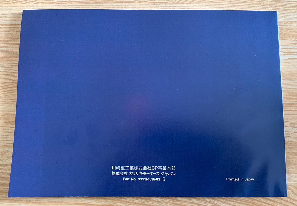 ■■■ 美品!Kawasaki(カワサキ)Z400FX-E1~E3 パーツカタログ ■■■_画像2