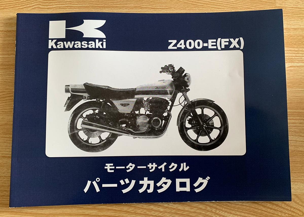 ■■■ 美品!Kawasaki(カワサキ)Z400FX-E1~E3 パーツカタログ ■■■_画像1