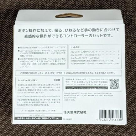Nintendo Switch Joy-Con (L)/(R)  (あつまれ どうぶつの森) 《新品未開封》