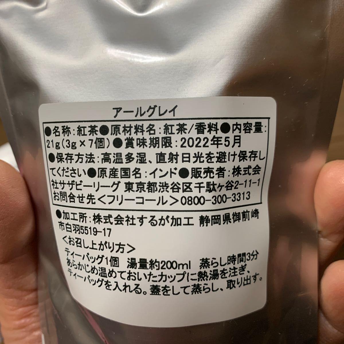 アフタヌーンティー 紅茶 アールグレイ ブレンド アップル