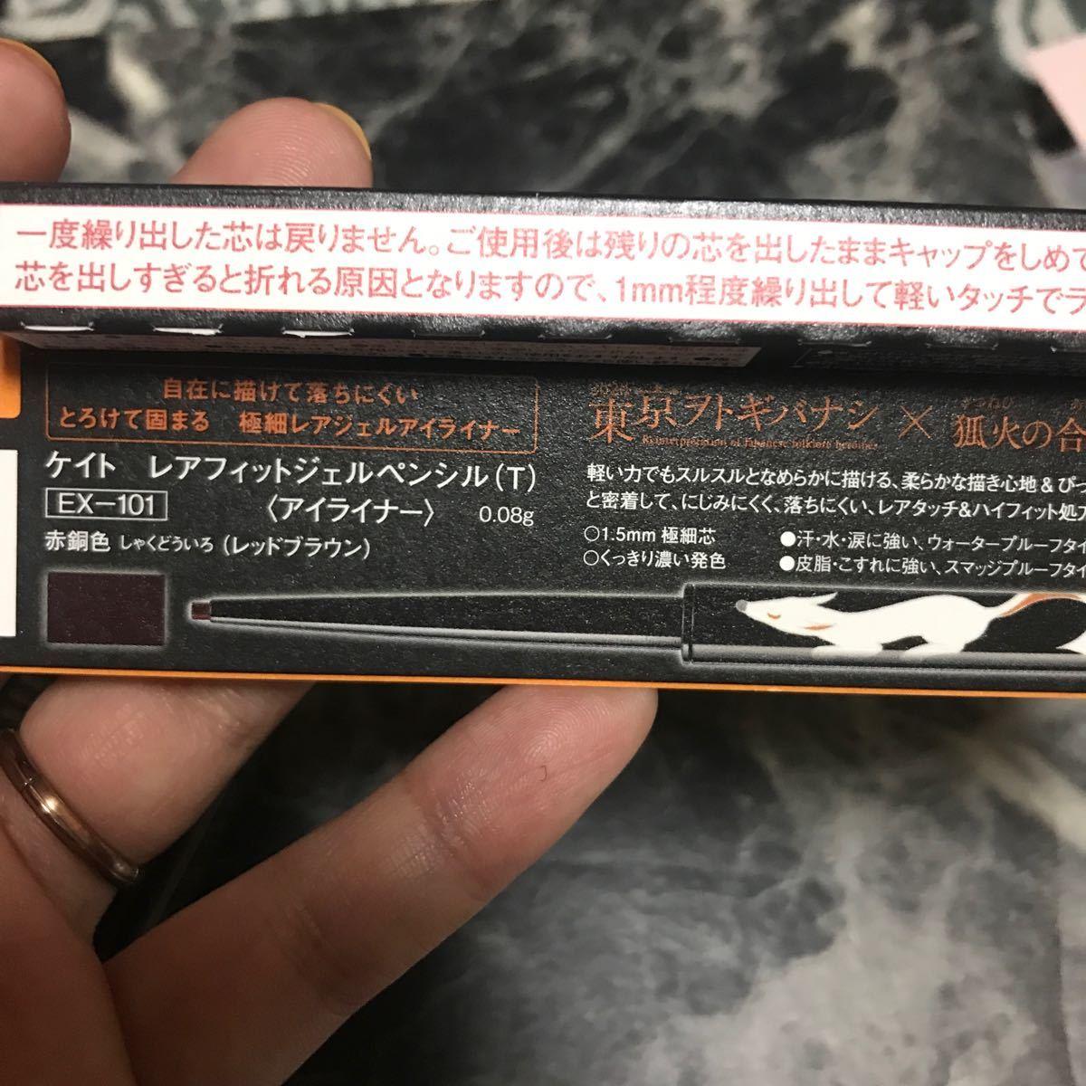限定品KATE 新作トーンディメンショナルパレット&アイライナーセット
