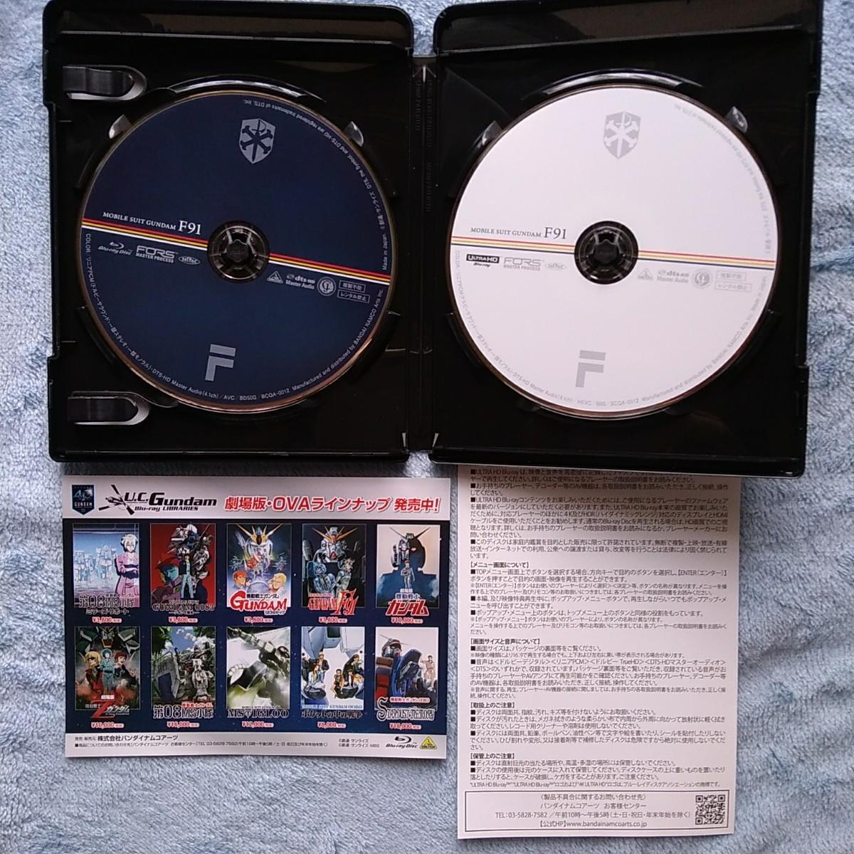 機動戦士ガンダムF91 4KリマスターBOX 4K  Blu ray ブルーレイ