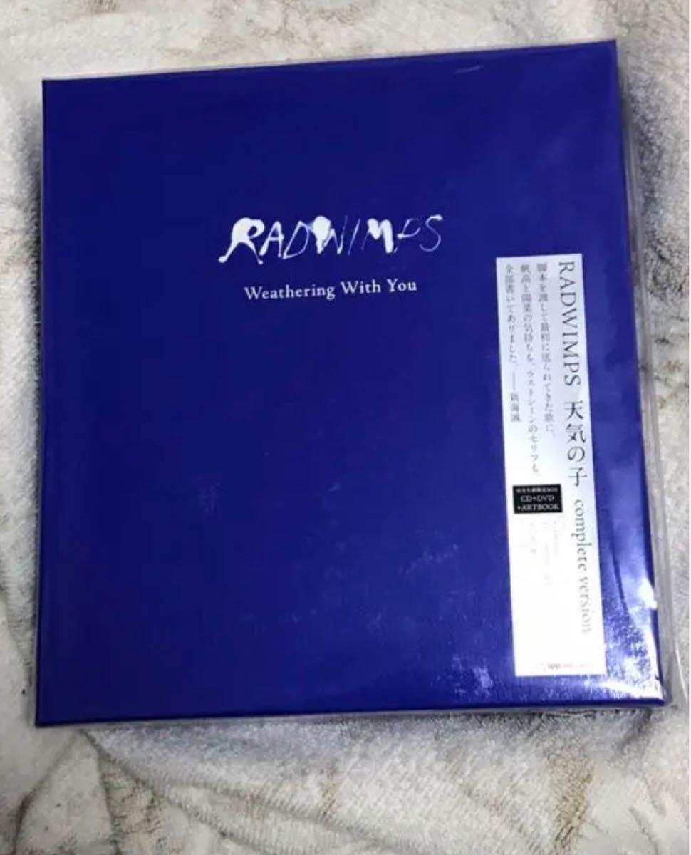 天気の子 complete version』完全生産限定BOX