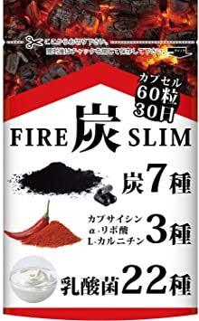 ダイエットサプリ 炭 カプサイシン L-カルニチン αリポ酸 チャコール 7種の純炭 乳酸菌 FIRE炭SLIM_画像1