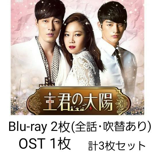 韓国ドラマ「主君の太陽」全話 Blu-rayとOSTのセット