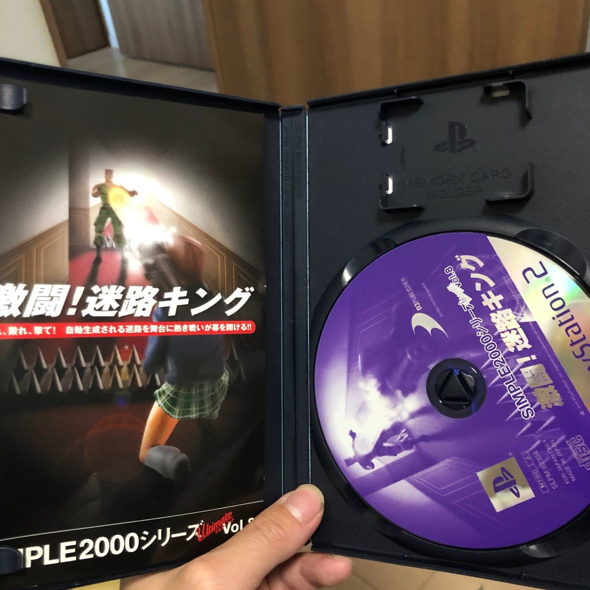 PS2 THE 激闘!迷路キング
