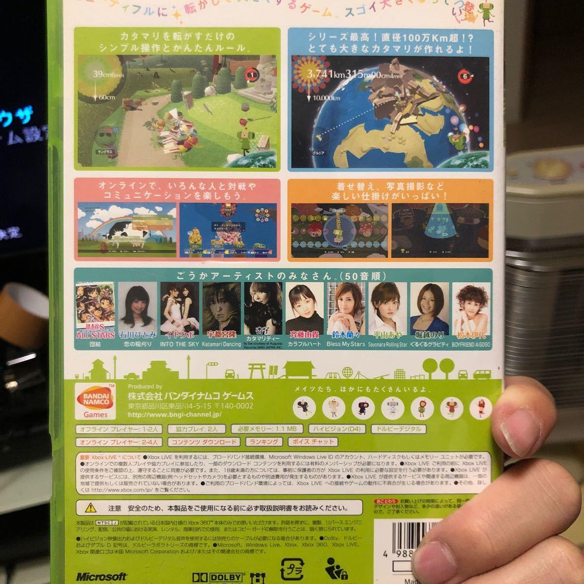 【xbox360】 ビューティフル塊魂