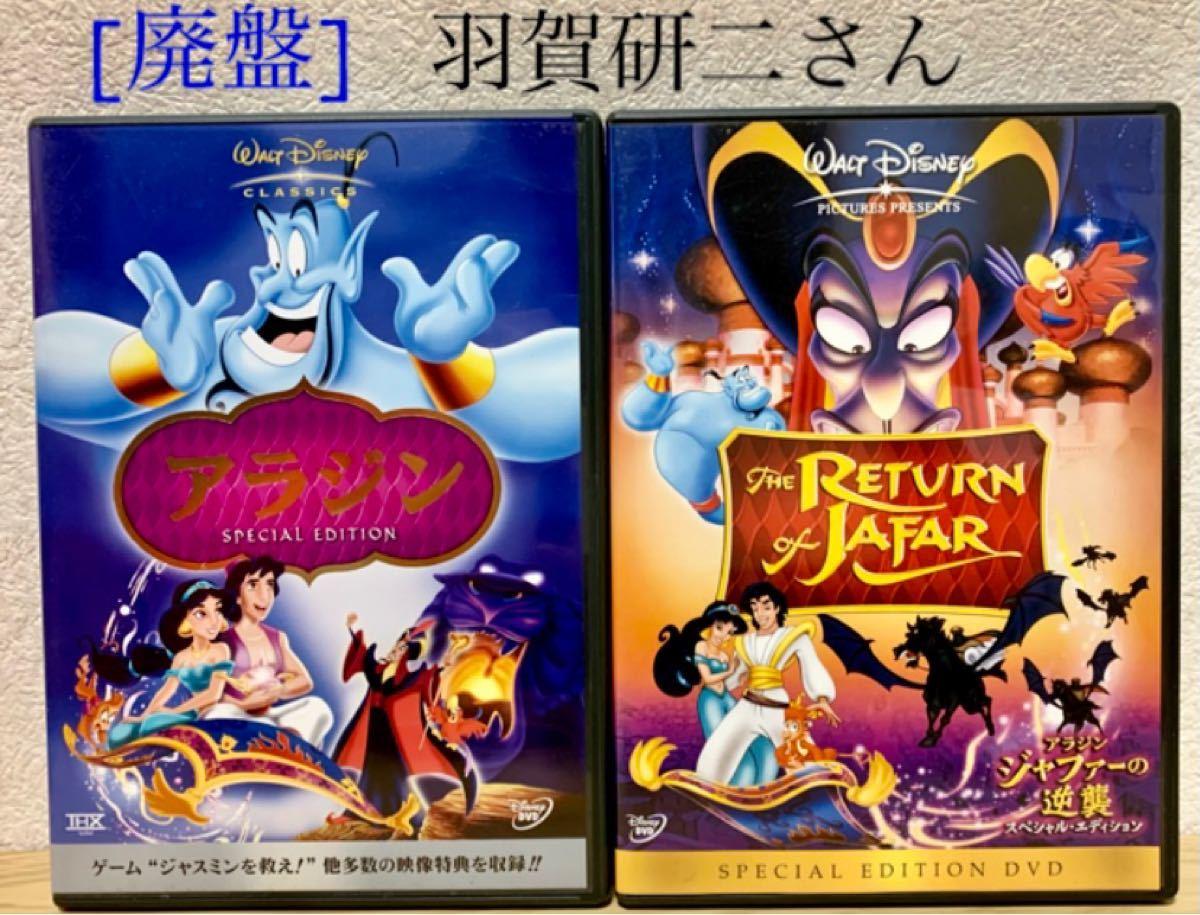 アラジンスペシャルエディション&ジャファーの逆襲 羽賀研二さん  DVD セット