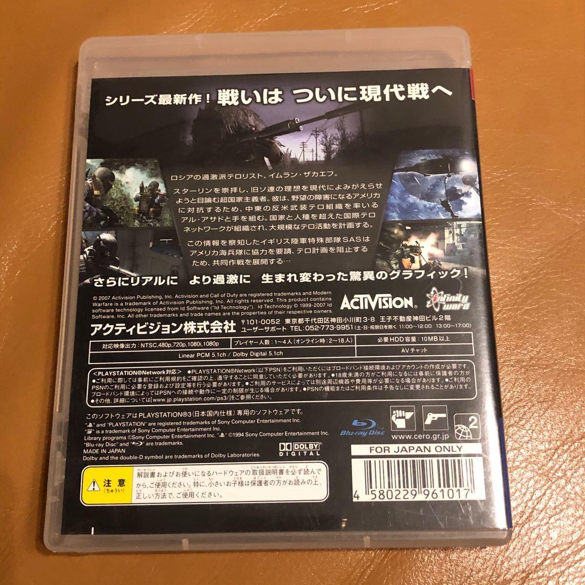 PS3 コールオブデューティー4 モダン・ウォーフェス