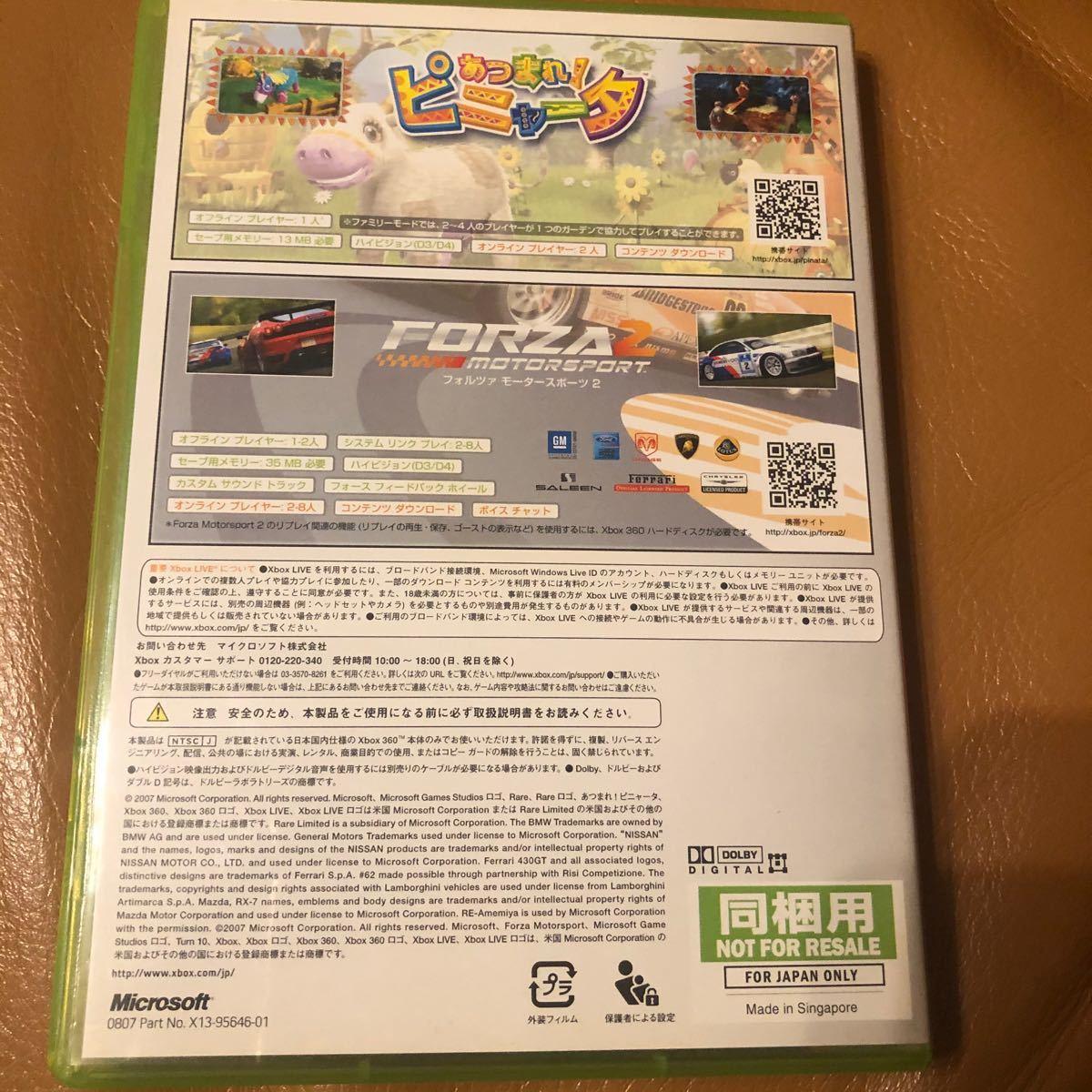 Xbox360用ソフト FORZA2&あつまれ!ピニャータ(同梱版)