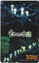 【テレカ】 宮崎駿 もののけ姫 スタジオジブリ 0797G-C movic販売テレカ テレホンカード 9G-MO0009 未使用・Aランク_画像1