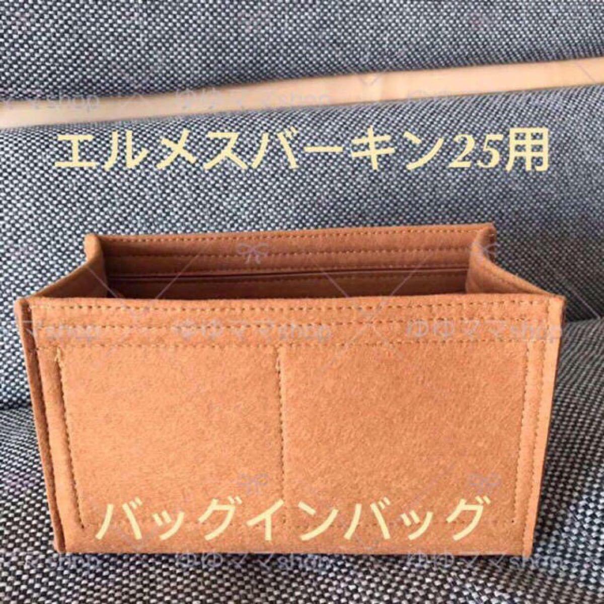 新品バッグインバッグ インナーバッグ ゴールド 25cm用