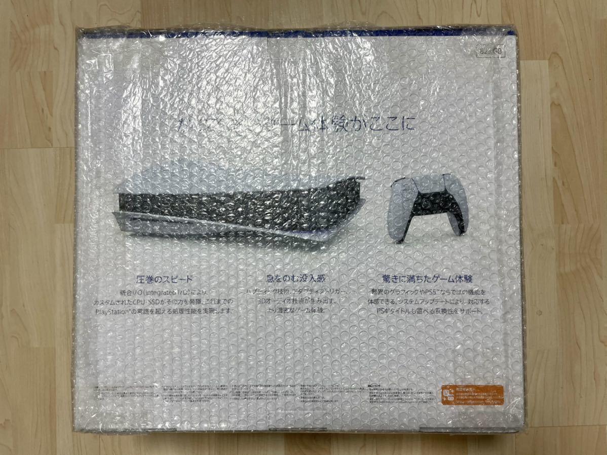PS5 PlayStation5 本体_画像2