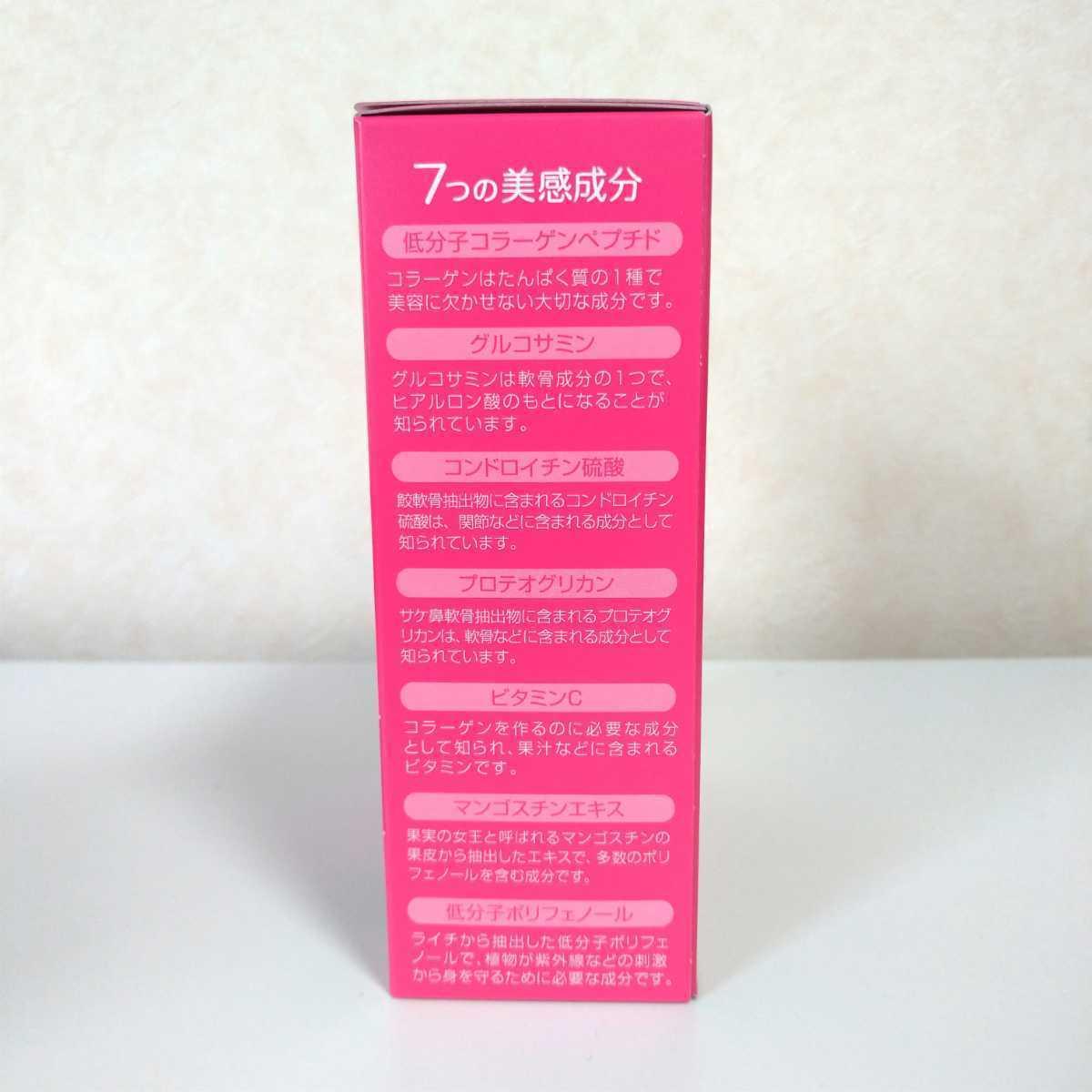 送料無料 コラーゲンCゼリー アサイー・ベリー味!! 1ヶ月分31本×2箱 個数変更可_画像2