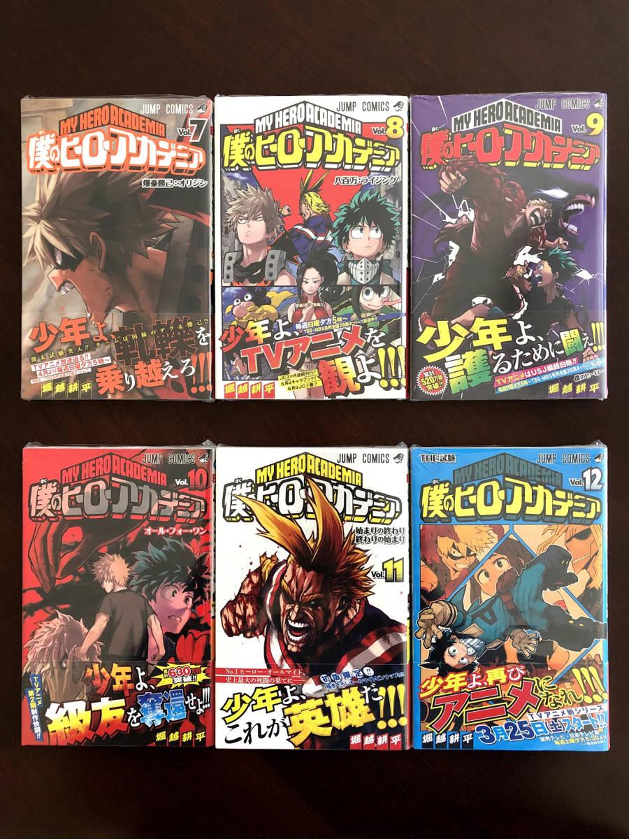 全巻 初版 帯付き 僕のヒーローアカデミア 1~29巻 + キャラクターブック + 特典
