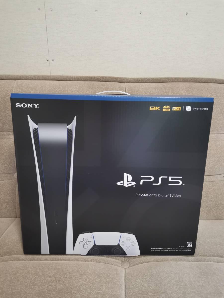 PlayStation5 Digital Edition プレイステーション デジタルエディション PS5 本体