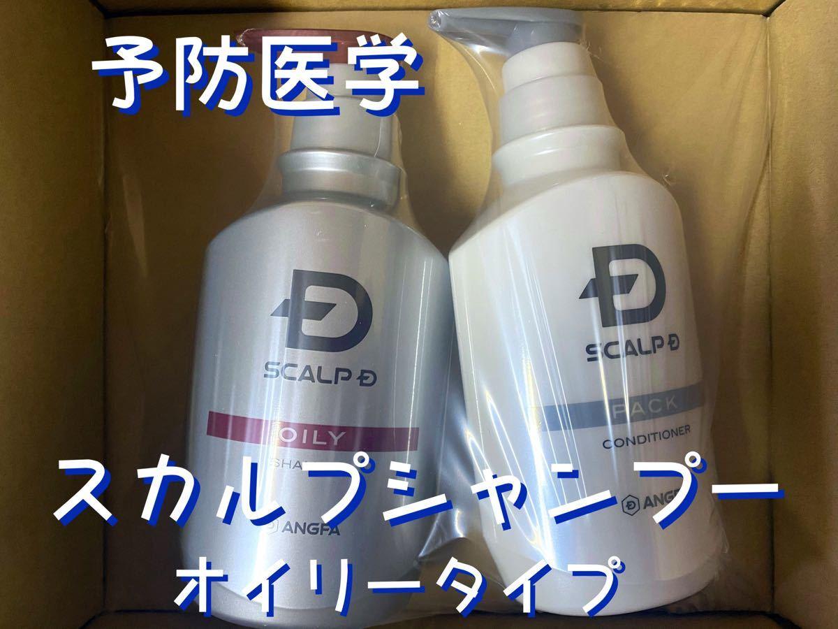 スカルプD オイリータイプ シャンプーコンディショナーセット 薄毛育毛