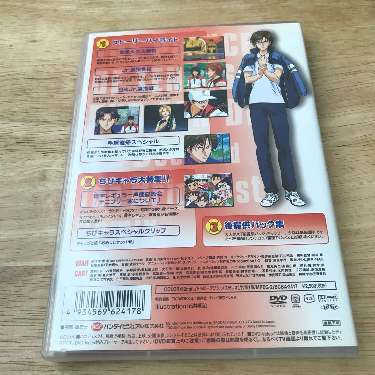 【DVD】テニスの王子様 DVD FAN DISC The Best and The Brightest Remix【アニメ】