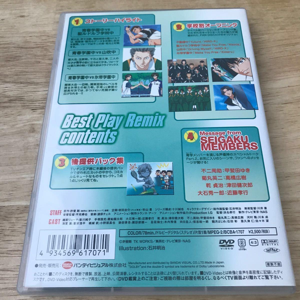 テニスの王子様 DVD FAN DISC Best Play Remix / テニスの王子様 (DVD)