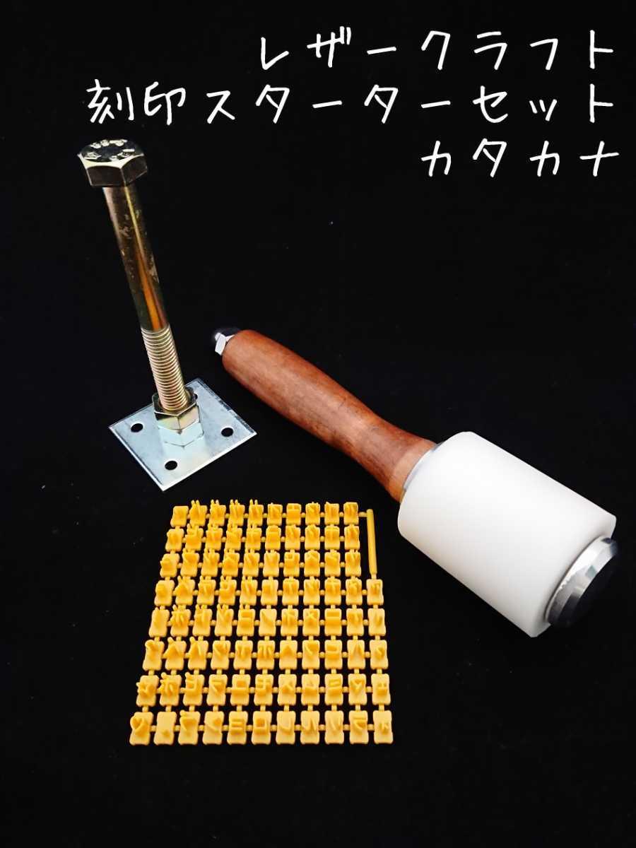 レザークラフト 刻印スターターセットVer.2 カタカナ