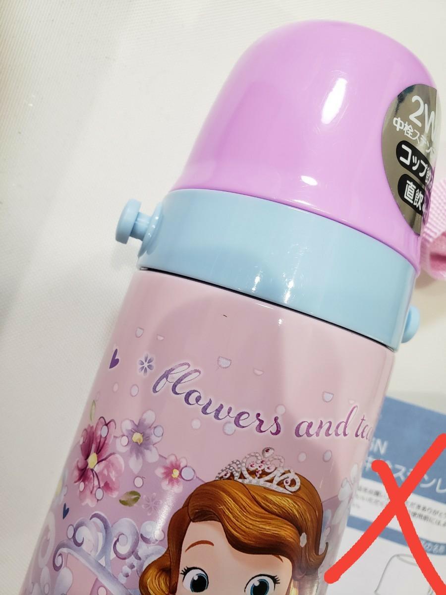 美品 ちいさなプリンセス ソフィア スケーター 超軽量 水筒 600ml