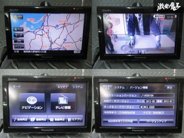 Panasonic パナソニック Gorilla ゴリラ 汎用品 CN-GL411D SSD ポータブルナビ カーナビ ワンセグ 地図データ2012年 即納 棚I-1_画像8