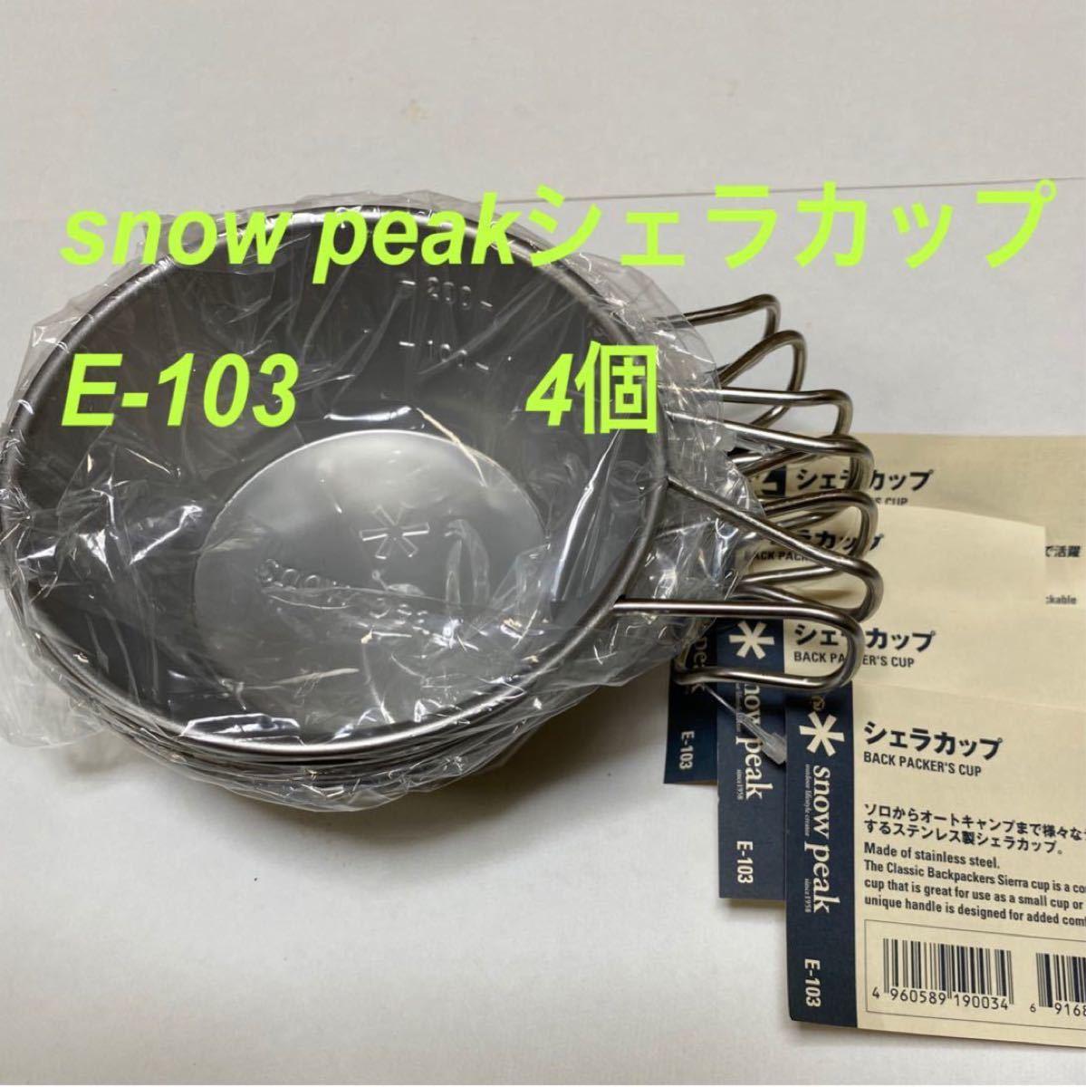 スノーピーク snow peak シェラカップ 4個 E-103