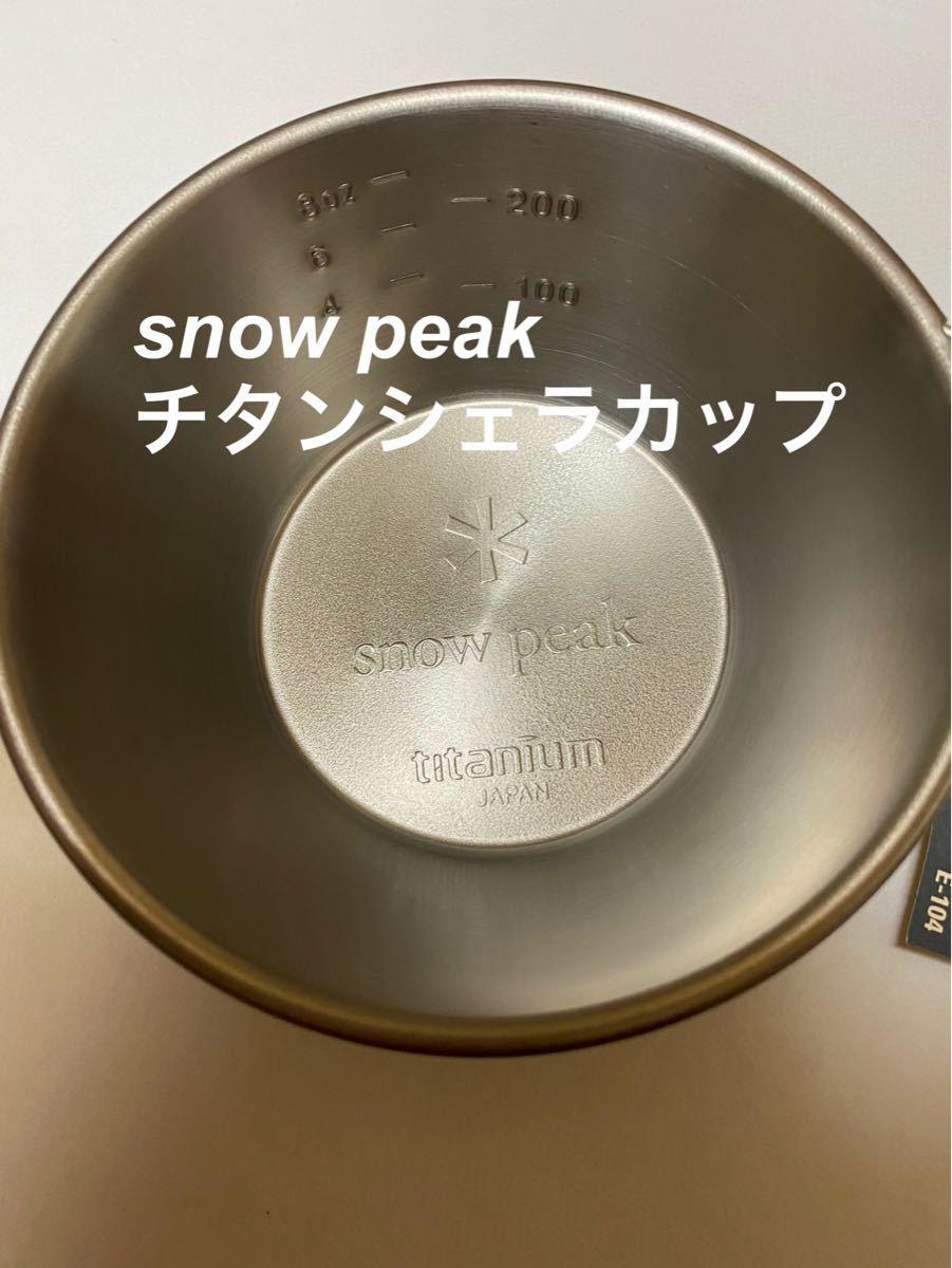 スノーピーク snow peak  チタンシェラカップ  チタン先割れスプーン 各1個  ソロキャンプ
