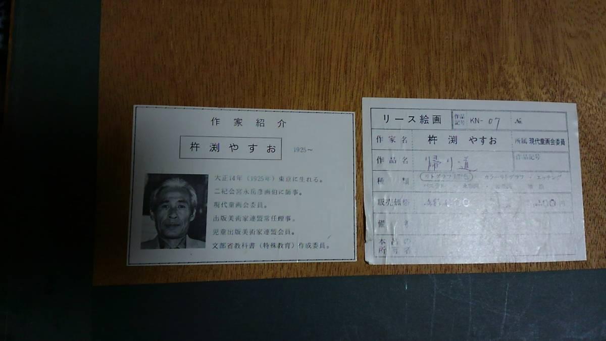 杵渕やすお 「帰り道」 リトグラフ 額装_画像9