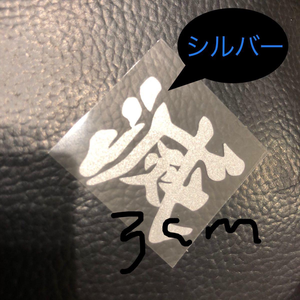 アイロンプリント「滅」3センチ 銀