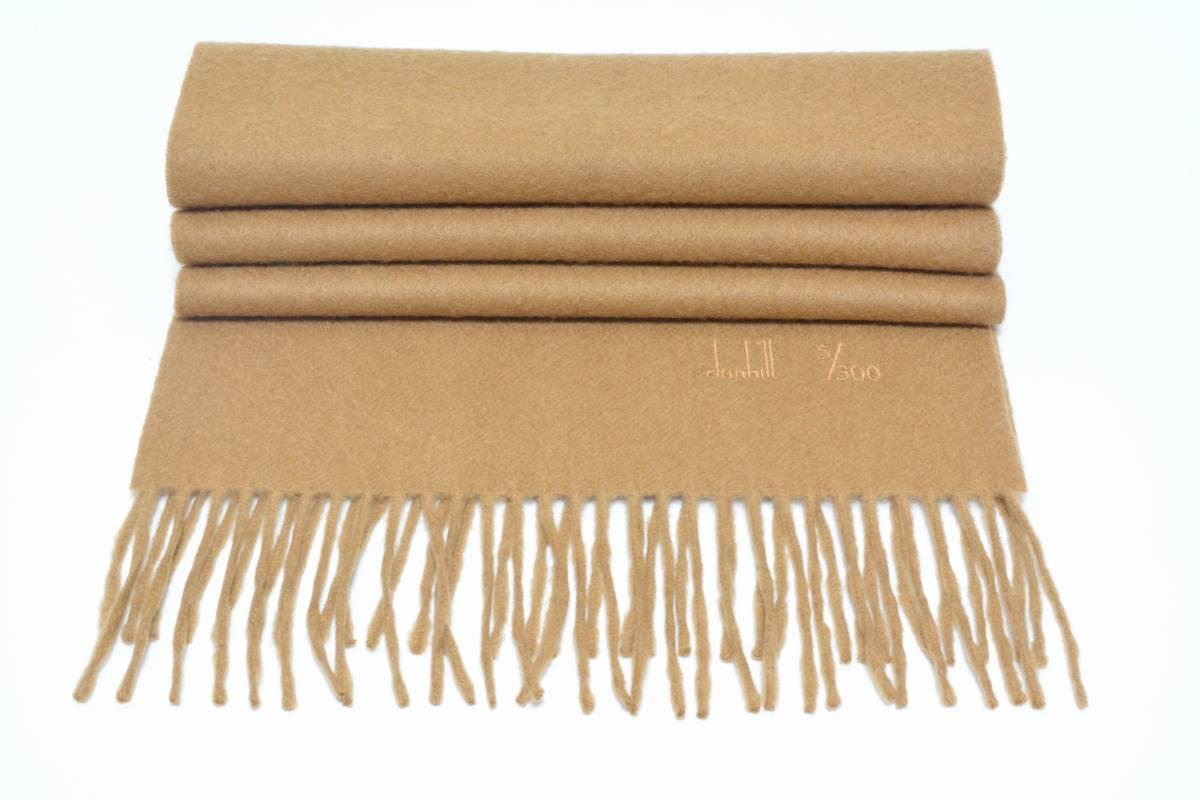 美品 dunhill 超高級マフラー 最上級繊維神の糸ビキューナ+繊維の宝石カシミヤ 極上の艶感 ダンヒル vicuna ビクーニャ