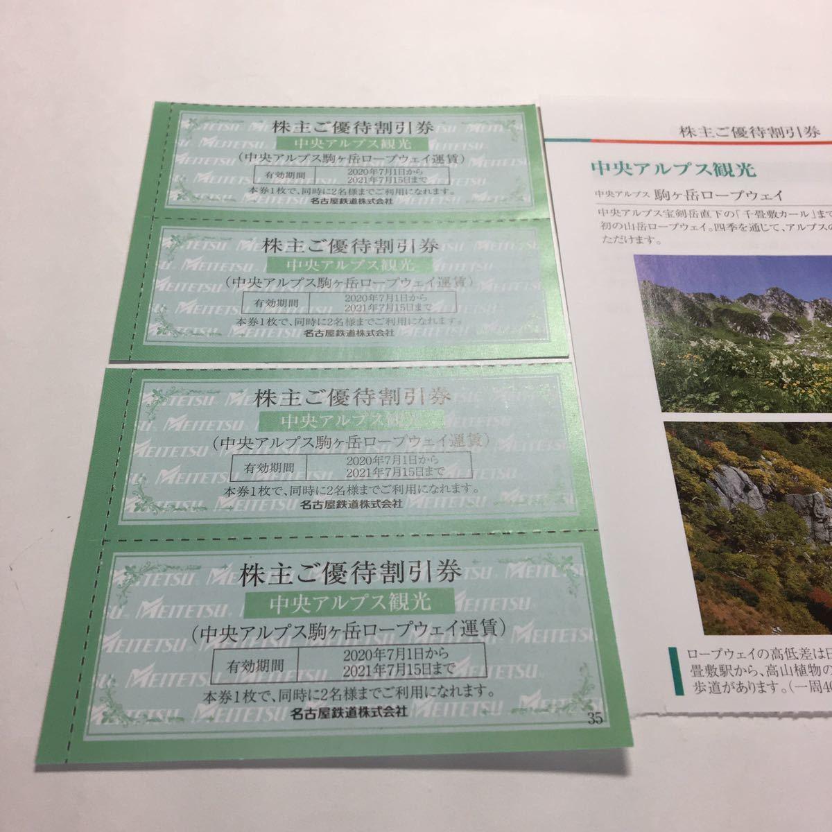 駒ヶ岳ロープウェイ 名鉄株主優待割引券 4枚 ☆おまけ付_画像1