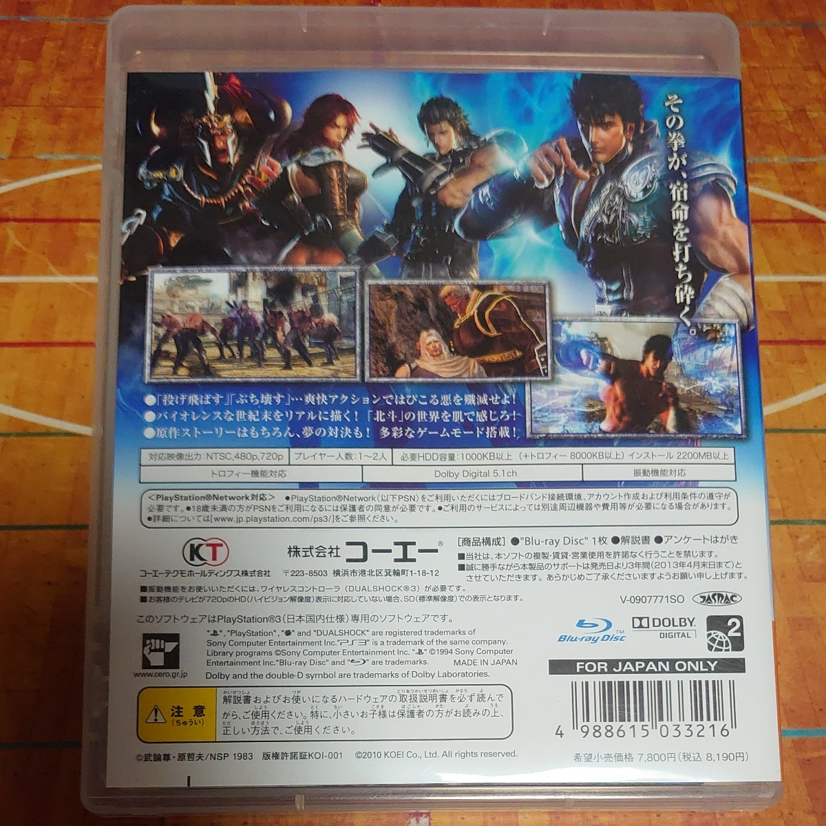 【PS3】 北斗無双