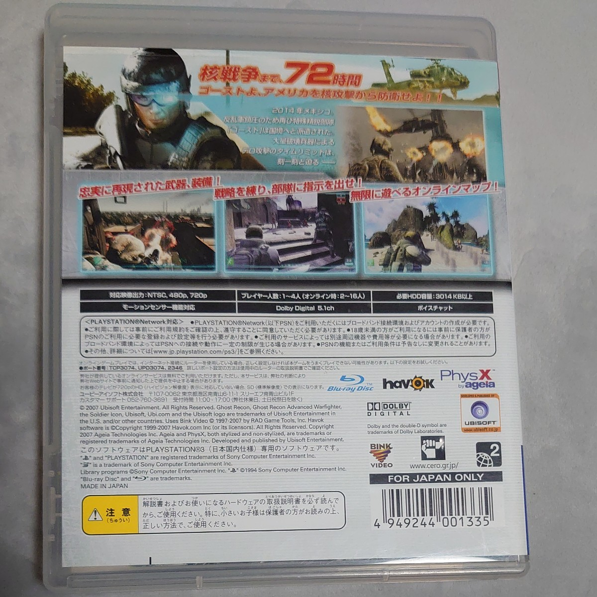 【PS3】 ゴーストリコン アドバンスウォーファイター 2
