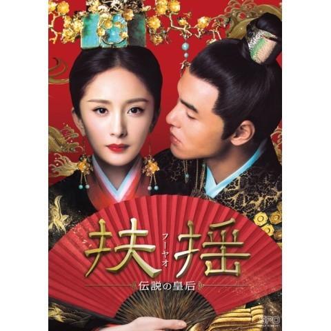 中国ドラマ 扶揺(フーヤオ)~伝説の皇后~ Blu-ray全話